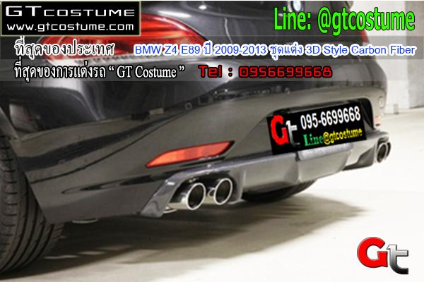 แต่งรถ BMW Z4 E89 ปี 2009-2013 ชุดแต่ง 3D Style Carbon Fiber Diffuser