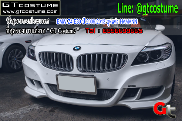 แต่งรถ BMW Z4 E89 ปี 2009-2013 ชุดแต่ง HAMANN