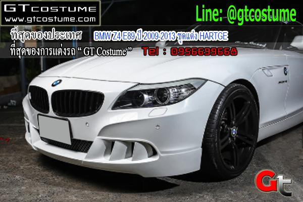 แต่งรถ BMW Z4 E89 ปี 2009-2013 ชุดแต่ง HARTGE