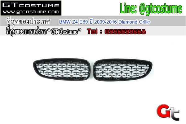 แต่งรถ BMW Z4 E89 ปี 2009-2016 Diamond Grille