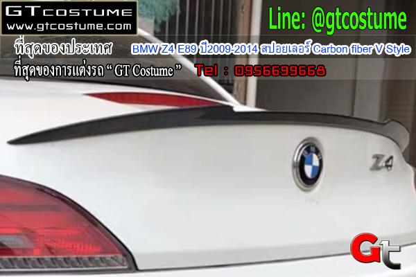 แต่งรถ BMW Z4 E89 ปี2009-2014 สปอยเลอร์ Carbon fiber V Style