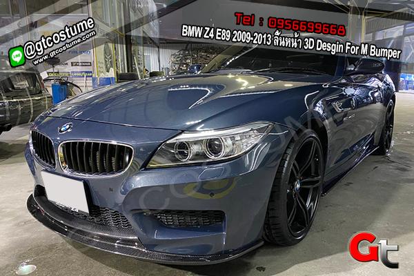 แต่งรถ BMW Z4 E89 ลิ้นหน้า 3D Style M-Tech Carbon Fiber