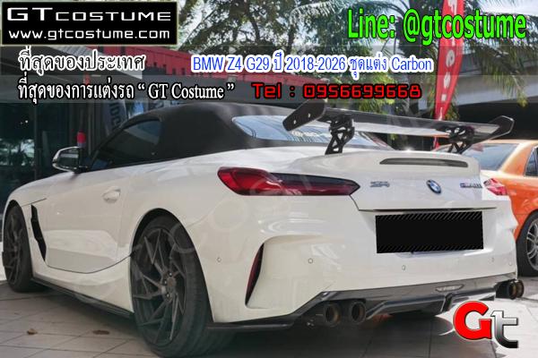 แต่งรถ BMW Z4 G29 ปี 2018-2026 ชุดแต่ง Carbon