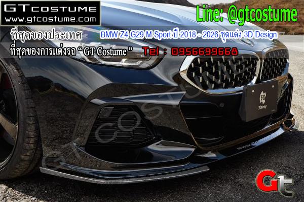 แต่งรถ BMW Z4 G29 M Sport ปี 2018 - 2026 ชุดแต่ง 3D Design