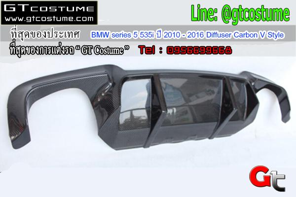 แต่งรถ BMW series 5 535i ปี 2010 – 2016 Diffuser Carbon V Style