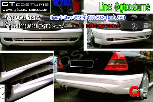 แต่งรถ Benz C Class W202 ปี 1993-2002 ชุดแต่ง AMG