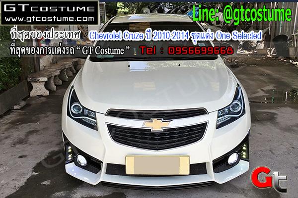 แต่งรถ Chevrolet Cruze ปี 2010-2014 ชุดแต่ง One Selected