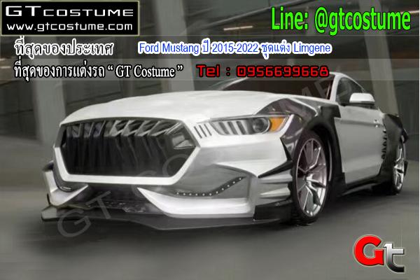 แต่งรถ Ford Mustang ปี 2015-2022 ชุดแต่ง Limgene