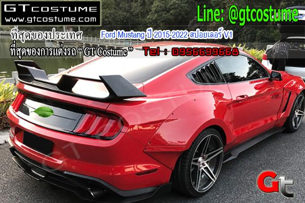 แต่งรถ Ford Mustang ปี 2015-2022 สปอยเลอร์ V1
