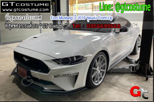 แต่งรถ Ford Mustang ปี 2019 ชุดแต่ง Front Lip