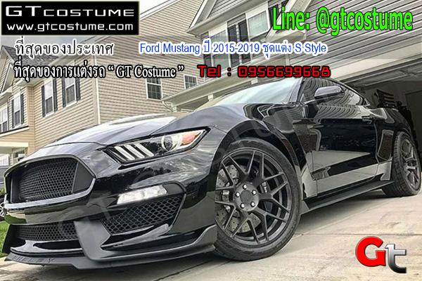 แต่งรถ Ford Mustang ปี 2015-2019 ชุดแต่ง S Style