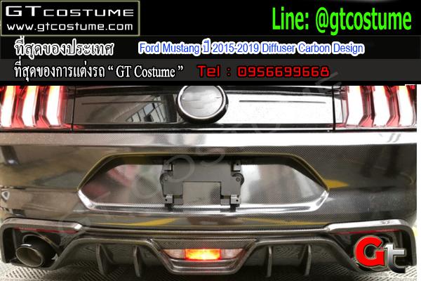 แต่งรถ Ford Mustang ปี 2015-2019 Diffuser Carbon Design