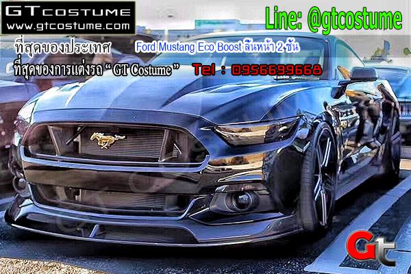 แต่งรถ Ford Mustang ปี 2015-2022 ชุดแต่ง AC