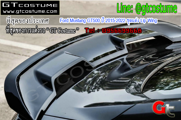 แต่งรถ Ford Mustang GT500 ปี 2015-2022 ชุดแต่ง Lip Wing