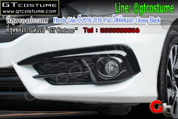 แต่งรถ Honda Civic ปี 2016-2018 ครอบไฟตัดหมอก Glossy Black