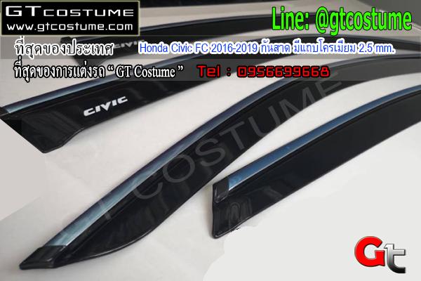 แต่งรถ Honda Civic FC 2016-2019 กันสาด มีแถบโครเมี่ยม 2.5 mm
