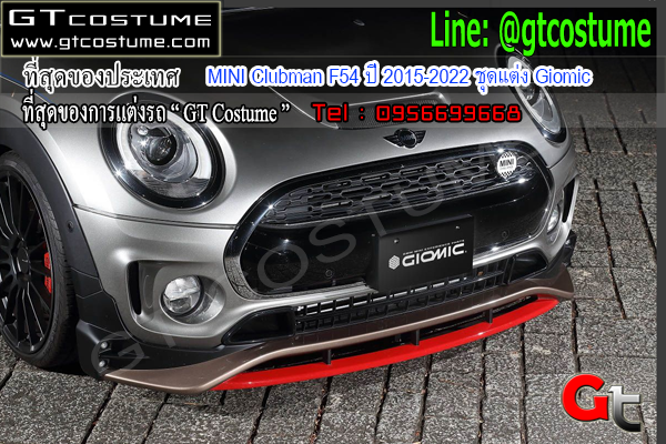 แต่งรถ MINI Clubman F54 ปี 2015-2022 ชุดแต่ง Giomic