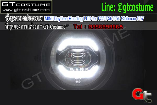 แต่งรถ MINI Daytime Runding LED for F55 F56 F54 Clubman F57