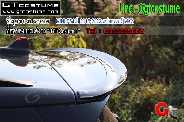 แต่งรถ MINI F54 ปี 2015-2022 สปอยเลอร์ MK2