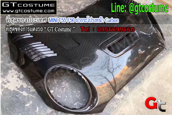 แต่งรถ MINI F55 F56 ฝากระโปรงหน้า Carbon