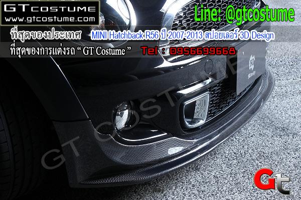 แต่งรถ MINI Hatchback R56 ปี 2007-2013 สปอยเลอร์ 3D Design