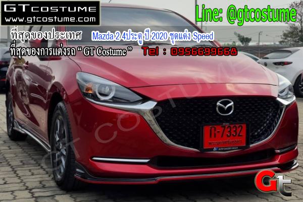 แต่งรถ Mazda 2 4ประตู ปี 2020 ชุดแต่ง Speed