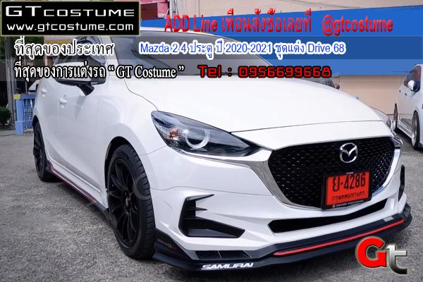 แต่งรถ Mazda 2 4 ประตู ปี 2019-20 ชุดแต่ง Drive 68