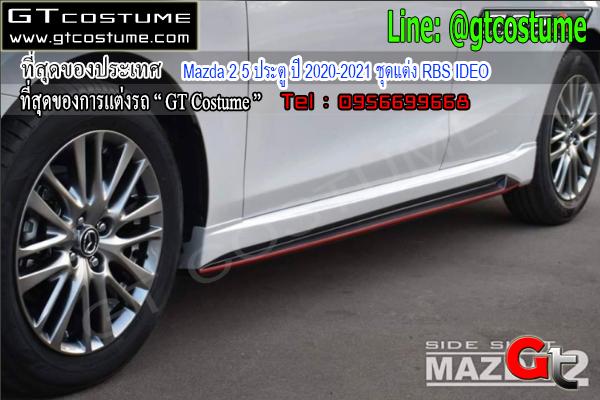 แต่งรถ Mazda 2 5 ประตู ปี 2020-2021 ชุดแต่ง RBS IDEO