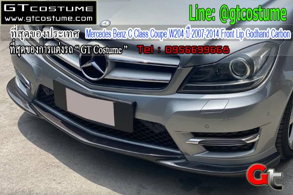แต่งรถ Mercedes Benz C Class Coupe W204 ปี 2007-2014 Front Lip Godhand Carbon