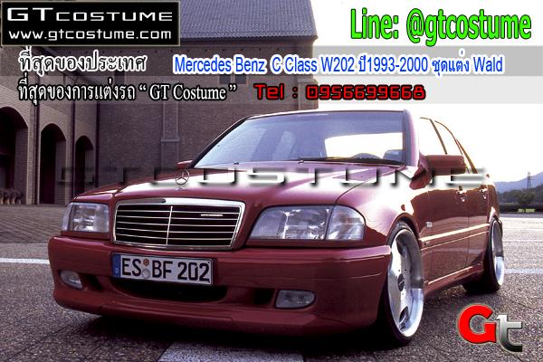 แต่งรถ Mercedes Benz C Class W202 ปี1993-2000 ชุดแต่ง Wald
