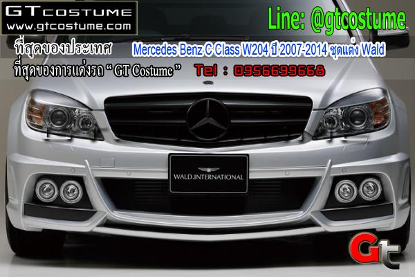 แต่งรถ Mercedes Benz C Class W205 ปี 2014-2021 ชุดแต่ง Wald