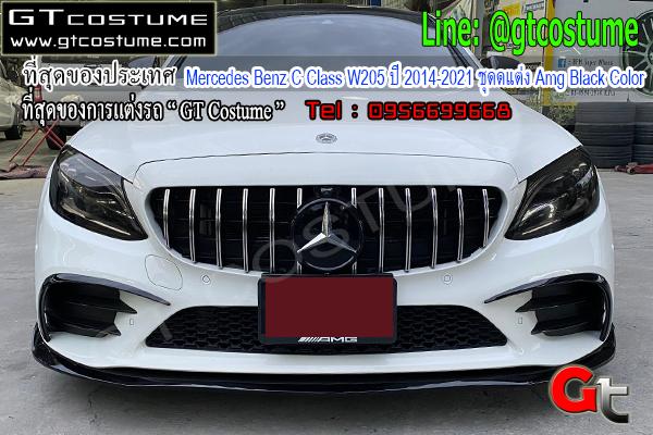 แต่งรถ Mercedes Benz C Class W205 ปี 2014-2021 ชุดดแต่ง Amg Black Color
