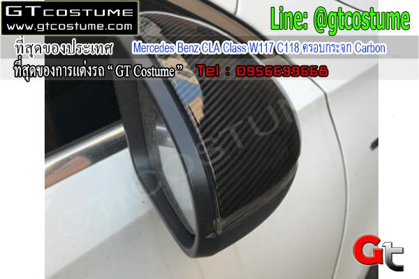 แต่งรถ Mercedes Benz CLA Class W117 C118 ครอบกระจก Carbon