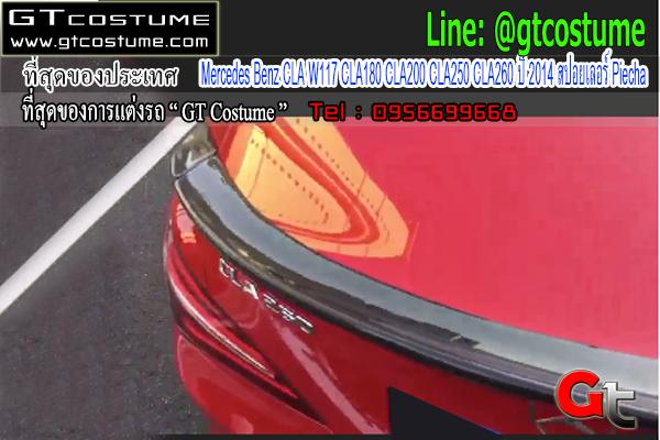 แต่งรถ Mercedes Benz CLA W117 CLA180 CLA200 CLA250 CLA260 สปอยเลอร์ PIECHA