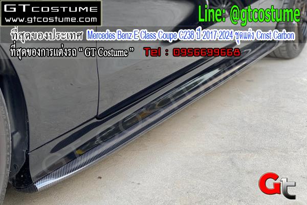แต่งรถ แต่งรถ Mercedes Benz E Class Coupe C238 ปี 2017-2024 ชุดแต่ง Cmst Carbon