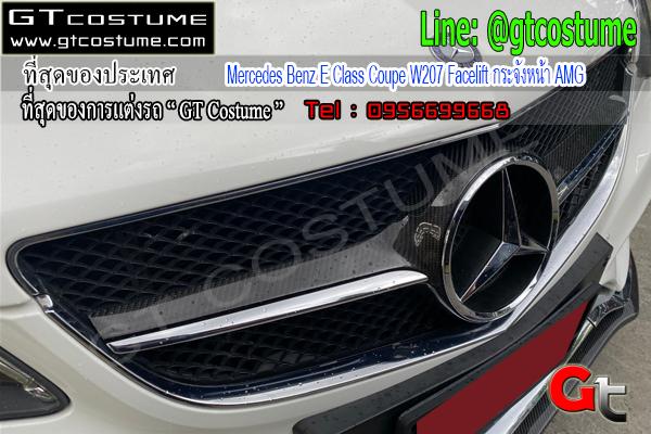 แต่งรถ Mercedes Benz E Class Coupe W207 Facelift กระจังหน้า