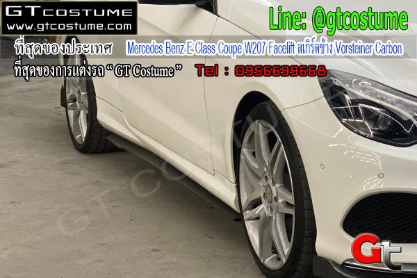 แต่งรถ Mercedes Benz E Class Coupe W207 Facelift สเกิร์ตข้าง Vorsteiner Carbon