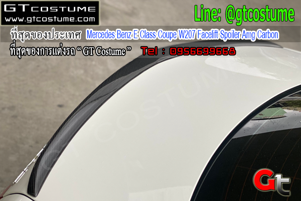 แต่งรถ Mercedes Benz E Class Coupe W207 Facelift Spoiler Amg Carbon