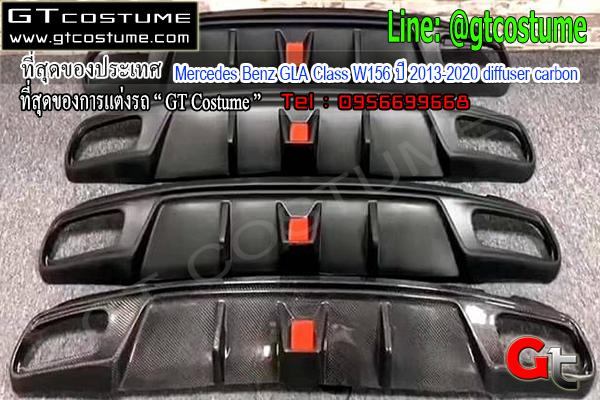 แต่งรถ Mercedes Benz GLA Class W156 ปี 2013-2020 diffuser carbon