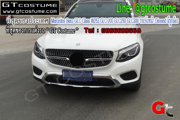 แต่งรถ Benz GLC Class ปี 2014-2017 W253 GLC 200 GLC250 GLC300 กระจังหน้า Dimond มีรูกล้อง