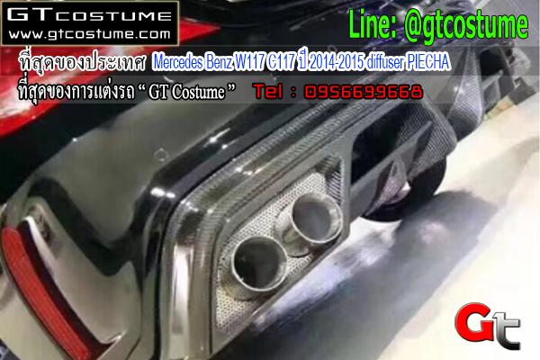 แต่งรถ Mercedes Benz W117 C117 ปี 2014-2015 diffuser PIECHA