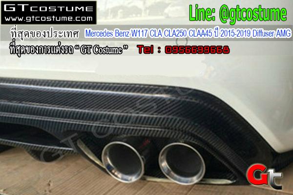แต่งรถ Mercedes Benz CLA Class W117 CLA250 CLAA45 ปี 2015-2019 Diffuser AMG