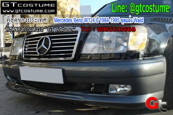 แต่งรถ Mercedes Benz W124 ปี 1984-1995 ชุดแต่ง Wald