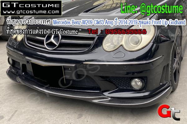 แต่งรถ Mercedes Benz W209 Clk63 Amg ปี 2014-2019 ชุดแต่ง Front Lip Godhand