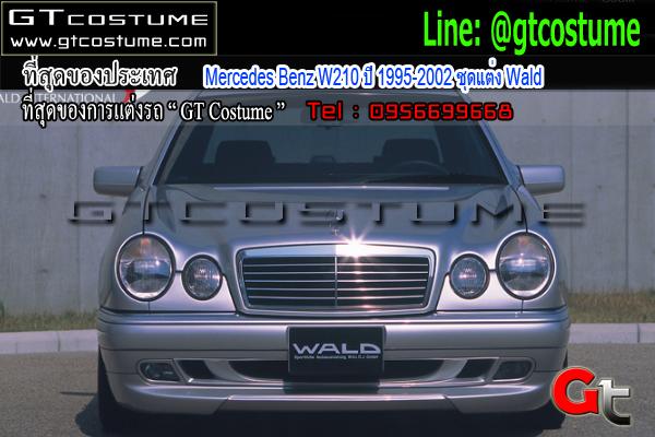 แต่งรถ Mercedes Benz W210 ปี 1995-2002 ชุดแต่ง Wald