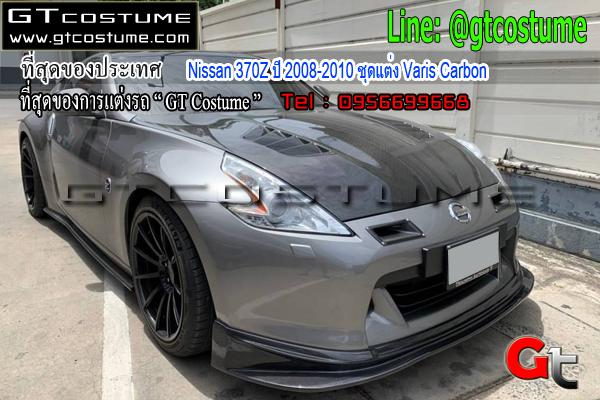 แต่งรถ Nissan 370Z ปี 2008-2010 ชุดแต่ง Varis Carbon