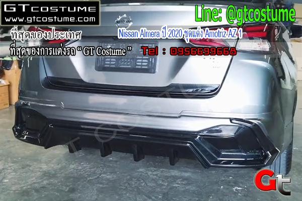 แต่งรถ Nissan Almera ปี 2020 ชุดแต่ง Amotriz AZ 1