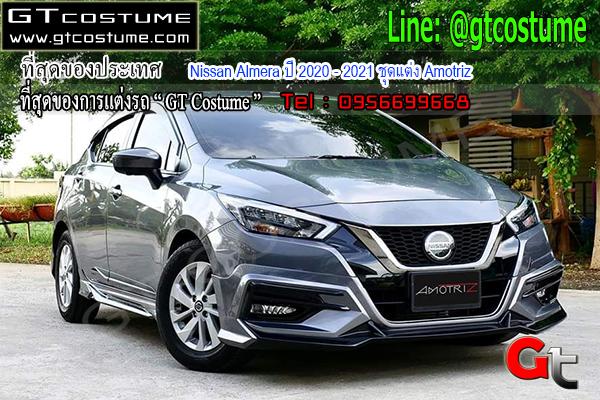 แต่งรถ Nissan Almera ปี 2020 - 2021 ชุดแต่ง Amotriz
