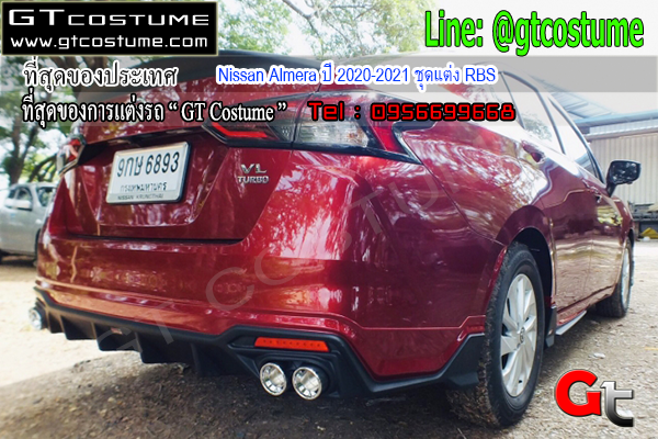 แต่งรถ Nissan Almera ปี 2020-2021 ชุดแต่ง RBS ที่ GT Costume Hot Line: 095-669-6668 / Line id: @gtcostume