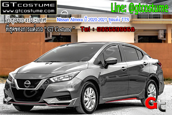 แต่งรถ Nissan Almera ปี 2020-2021 ชุดแต่ง TTS